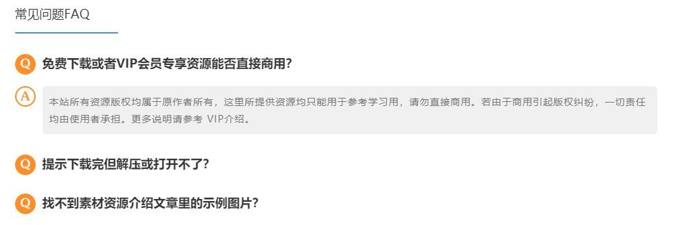 """RIPRO主题美化-主题文章页添加""""常见问题FAQ""""插图(1)"""