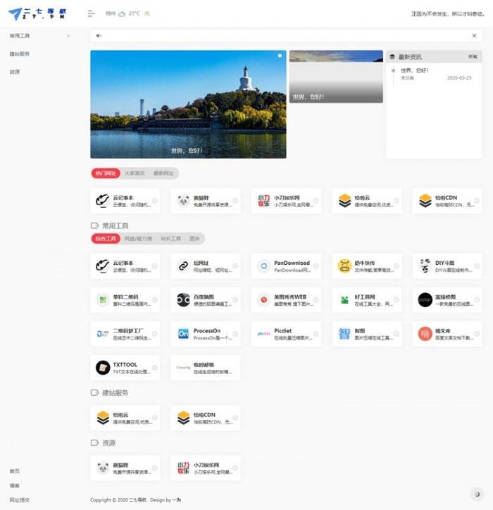 搭建视频教程-设计师网址导航-第9期-WordPress简约网址导航主题模板插图2