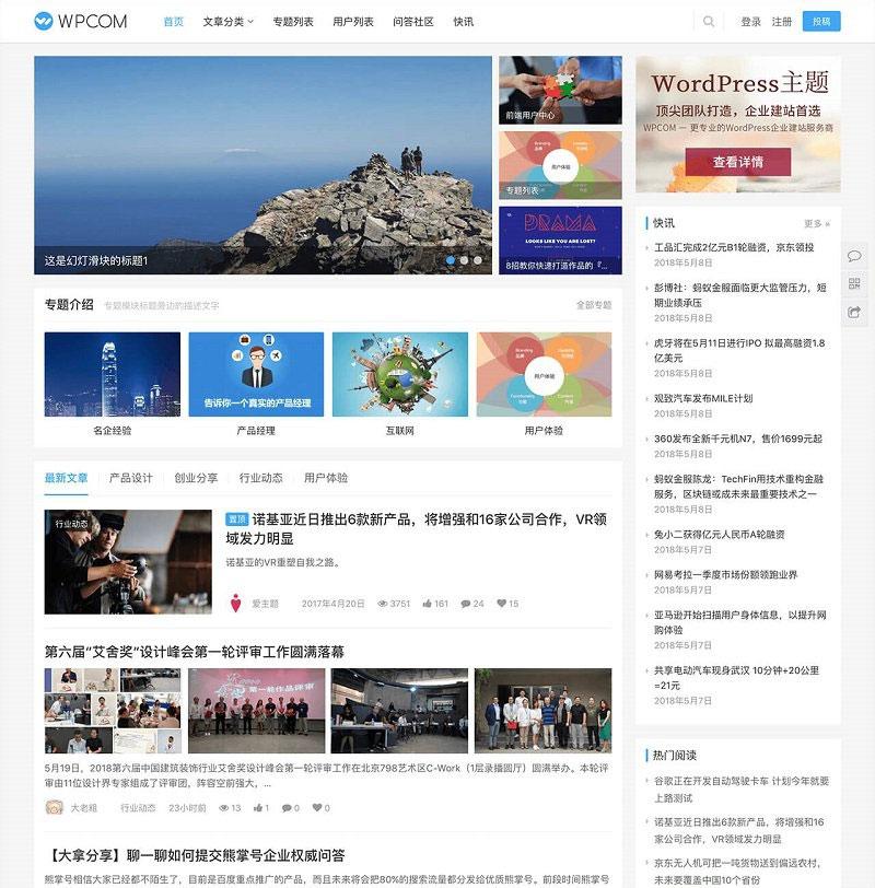 WordPress自媒体资讯博客主题模板JustNews v5.2.2免授权破解版下载,已测试插图