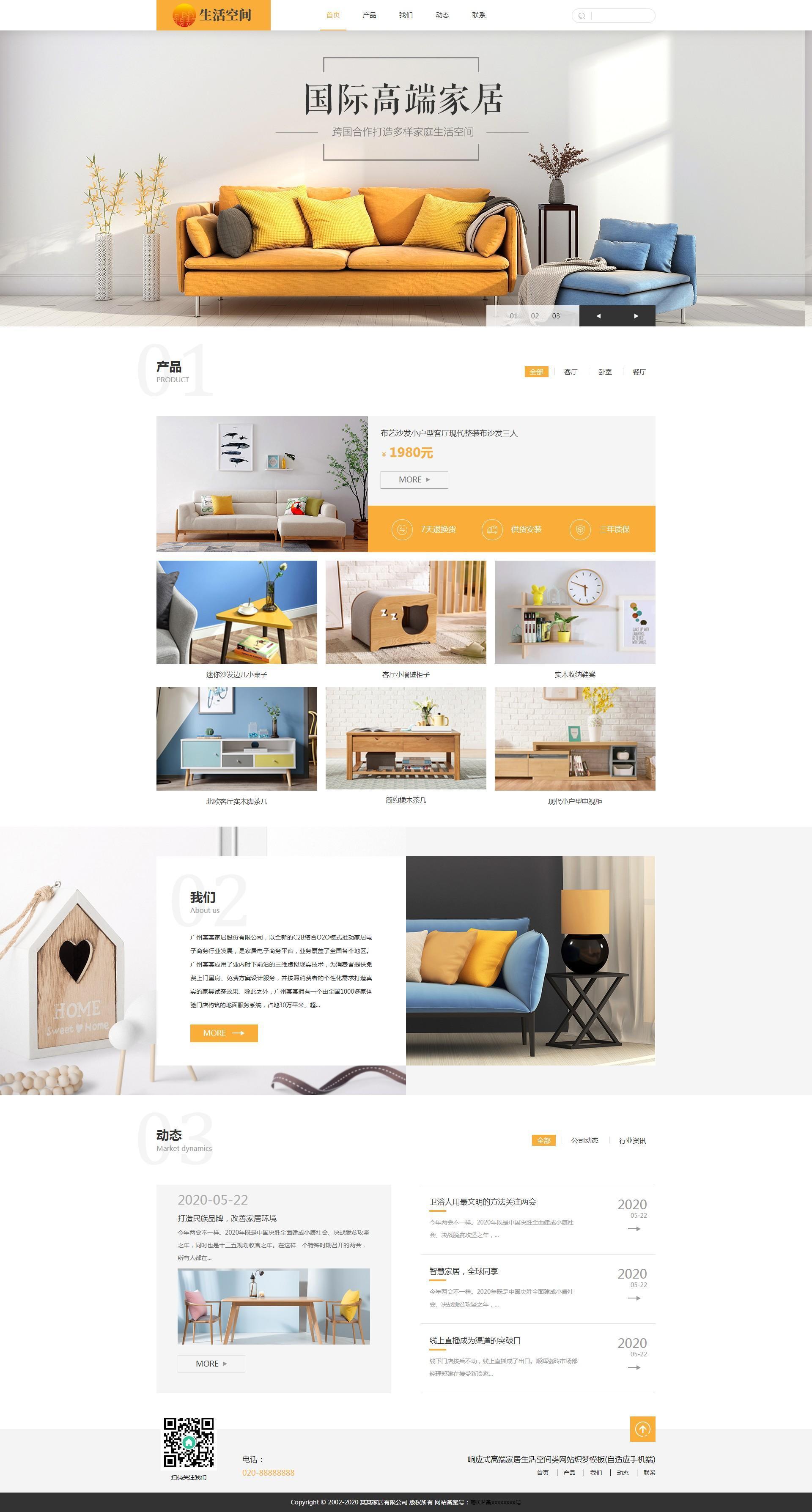 织梦模板源码,家居企业模板,家居生活家具木器源码,响应式高端空间产品展示类网站插图