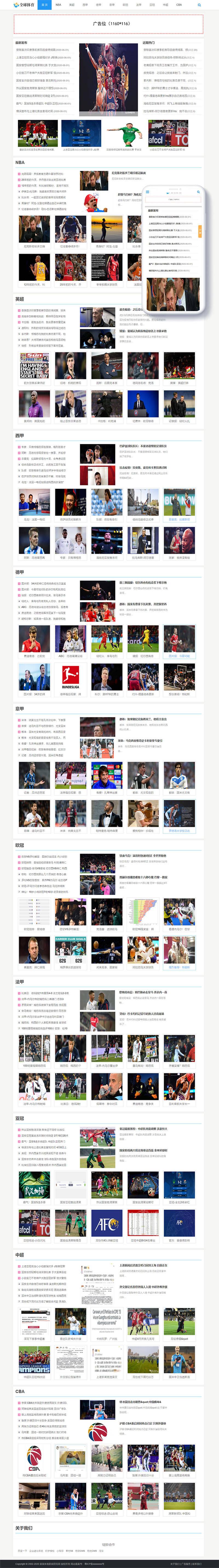 体育新闻模板,响应式体育新闻资讯类网站织梦模板(自适应手机端)-陌佑网插图