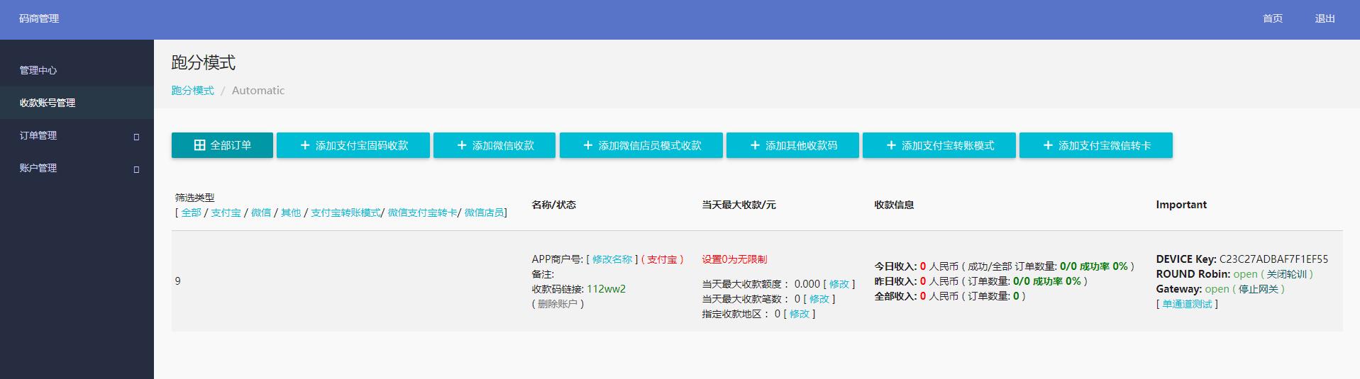 fastpay支付系统源码,,码商店员免监控挂机支付系统源码,代理+盘口插图3