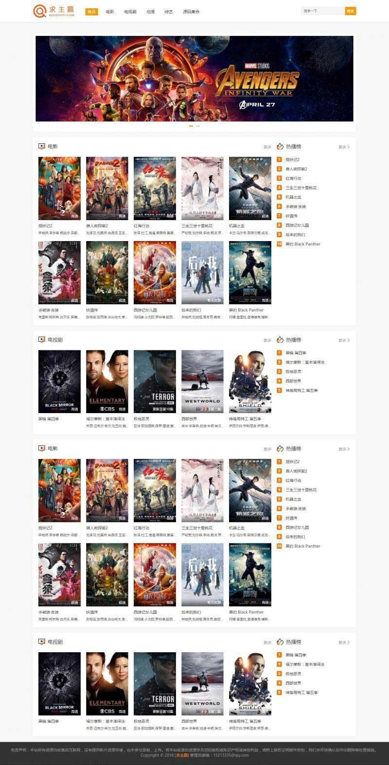 WordPress主题zmovie模板,1.0版本电影视频资源下载网站主题,已测试插图(1)