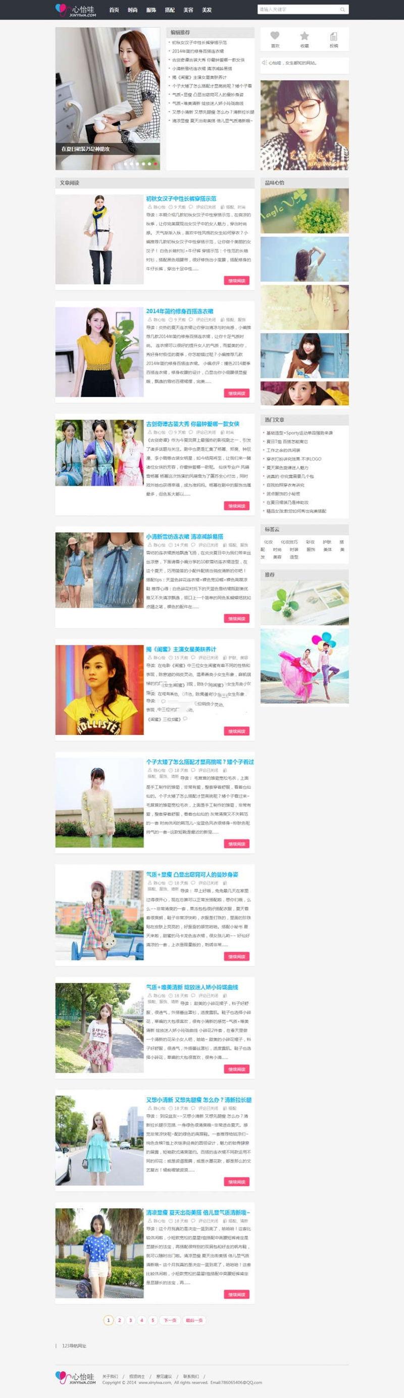 心怡哇1.0.版本一个女生的网站xinyiwa模板 ,WordPress主题1.0女性资讯模板主题插图