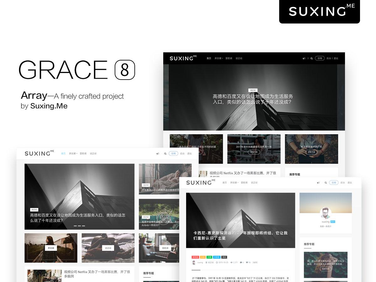 苏醒 Grace模板源码 8.0版本, 破解版WordPress主题插图