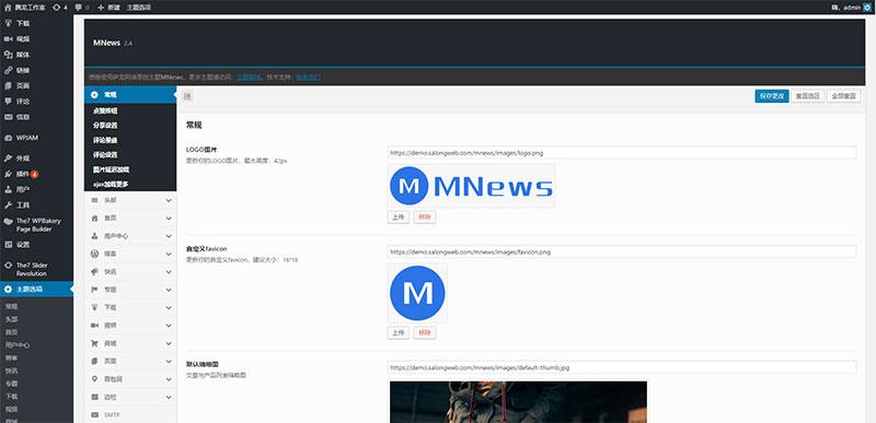 已测试,WordPress新闻自媒体主题 MNews V2.4 完整版插图1