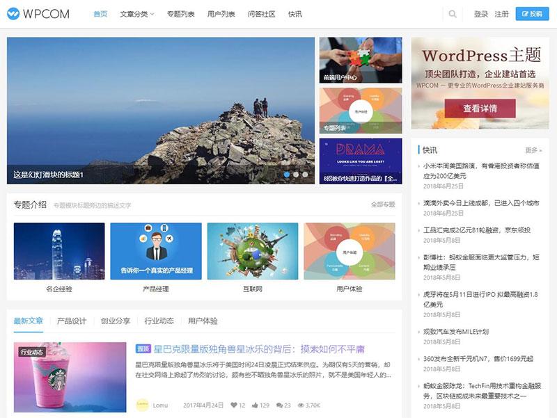 已测试,JustNews 4.3.0版本WordPress自媒体资讯博客网站主题插图