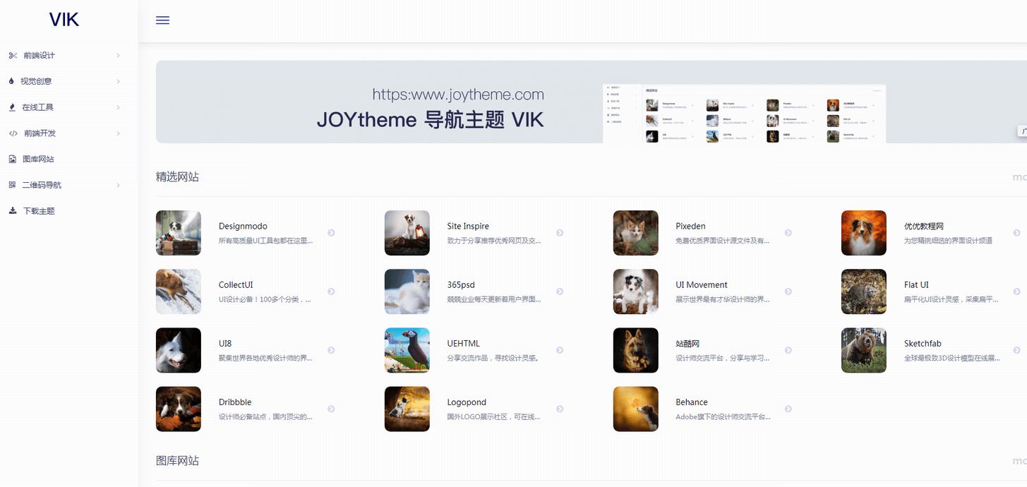 已测试,WordPress简约响应式导航主题VIK_源码下载插图