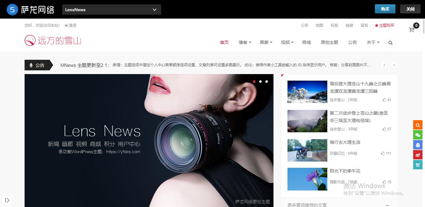 WordPress主题LensNews模板源码,2.2版本多功能新闻积分商城主题插图