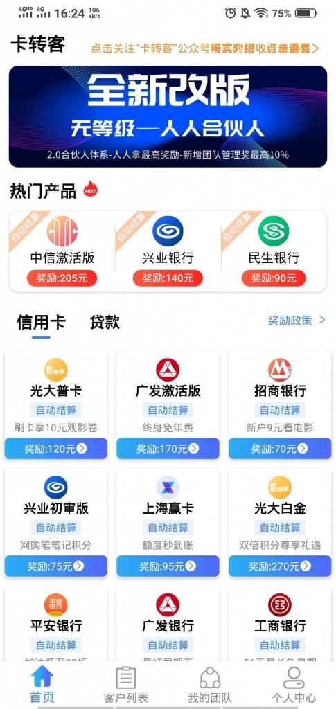 卡转客Thinkphp内核框架PHP语言开发的贷款和超市平台手机应用源码插图5