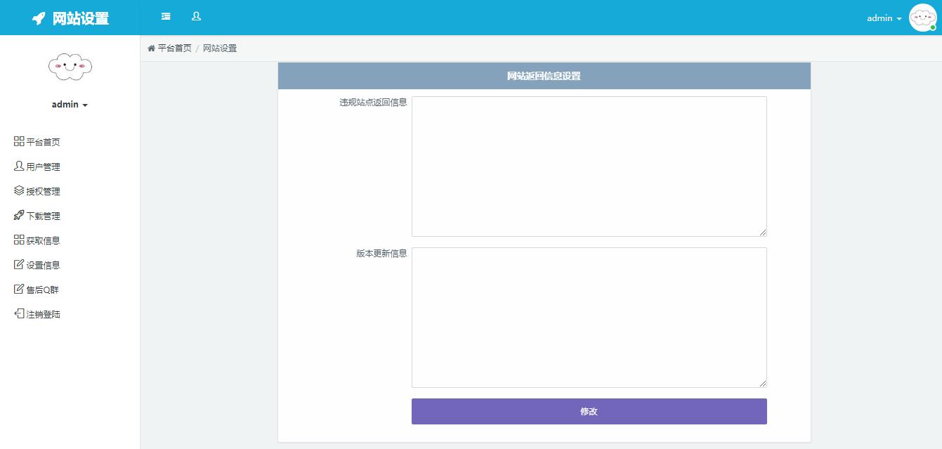 PHP授权源码,视频教程,系统授权网站,带反盗版追踪系统,已测试,原创视频教程,第6期插图(2)