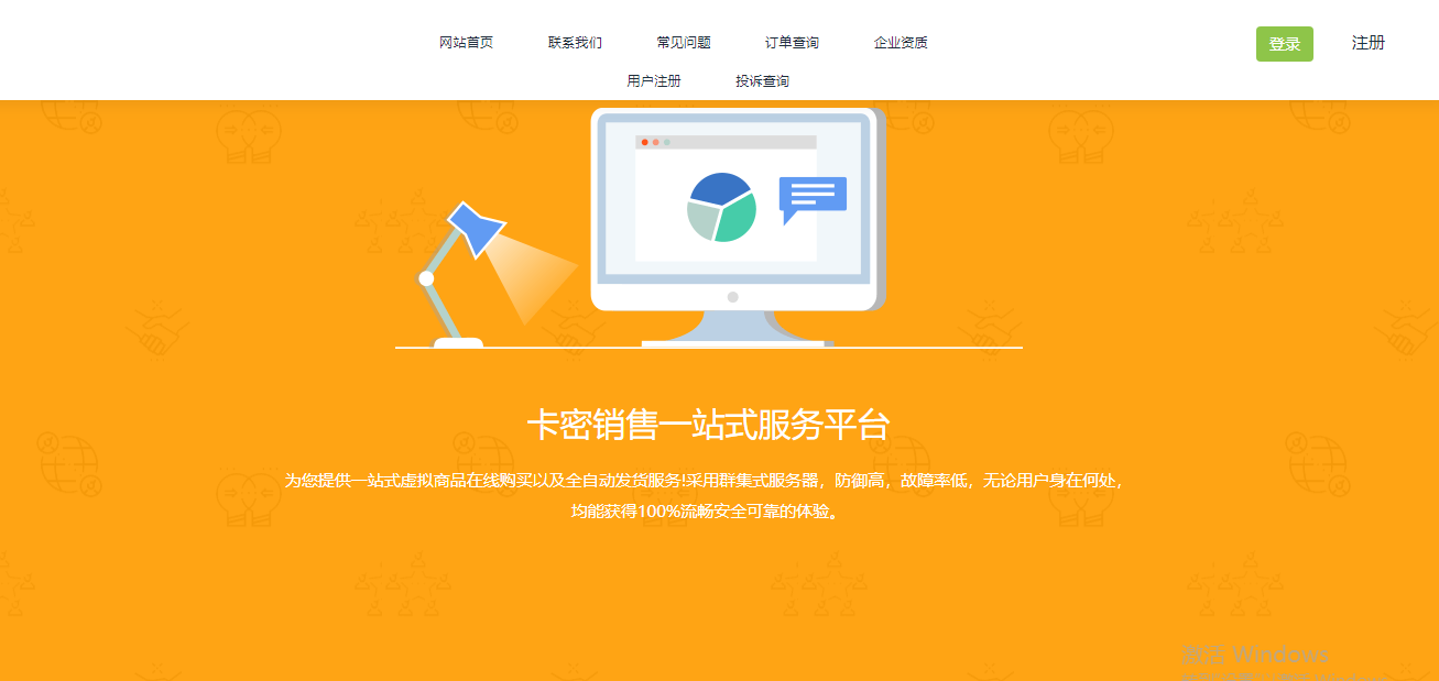PHP开发知宇自动发卡网站源码,新增万卡与510两套模板-陌佑网插图3