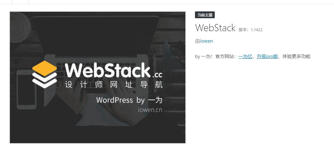 搭建视频教程-设计师网址导航-第9期-WordPress简约网址导航主题模板插图1