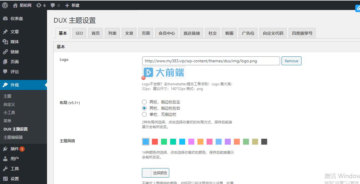 已测试,WordPress博客主题 大前端DUX6.1主题破解版 去域名授权_源码下载插图3