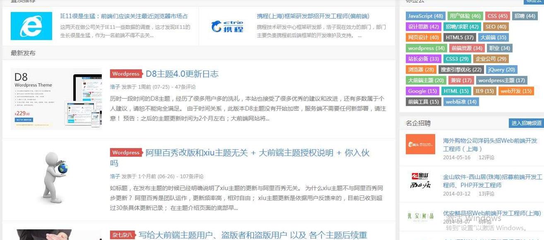已测试,WordPress博客主题 大前端DUX6.1主题破解版 去域名授权_源码下载插图